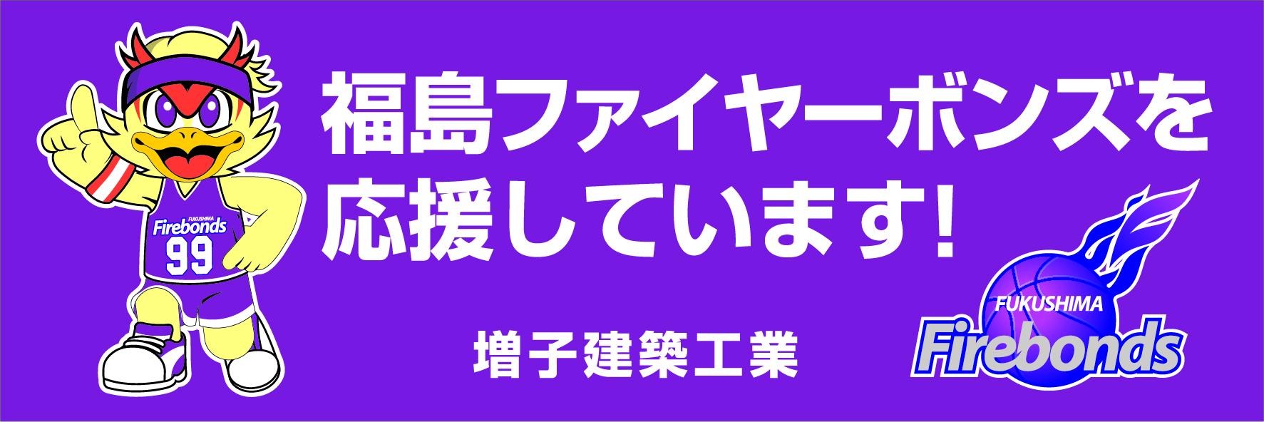 福島ファイアーボンズ