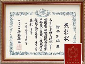 福島県卓越技能章