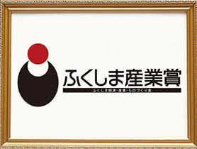 ふくしま産業賞特別賞
