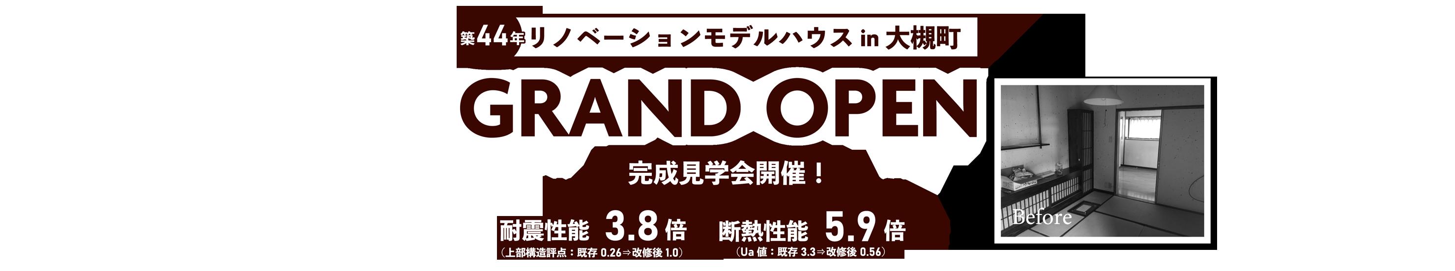 GRAND OPEN in 大槻町