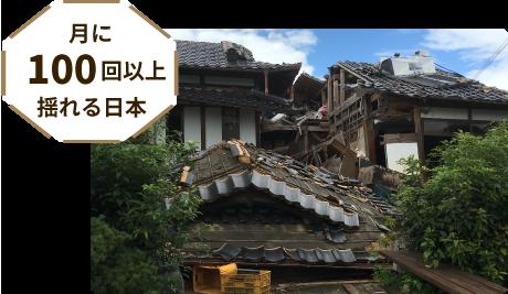 月に100回以上揺れる日本