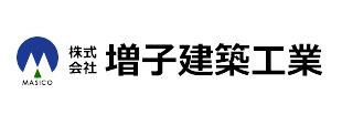 株式会社増子建築工業