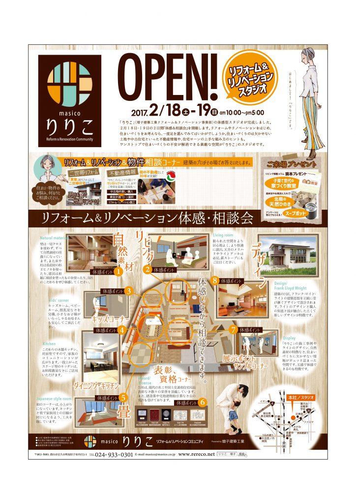 『りりこ』体感型スタジオ、グランドオープン!!