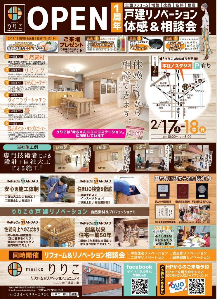 OPEN1周年戸建リノベーション体感&相談会