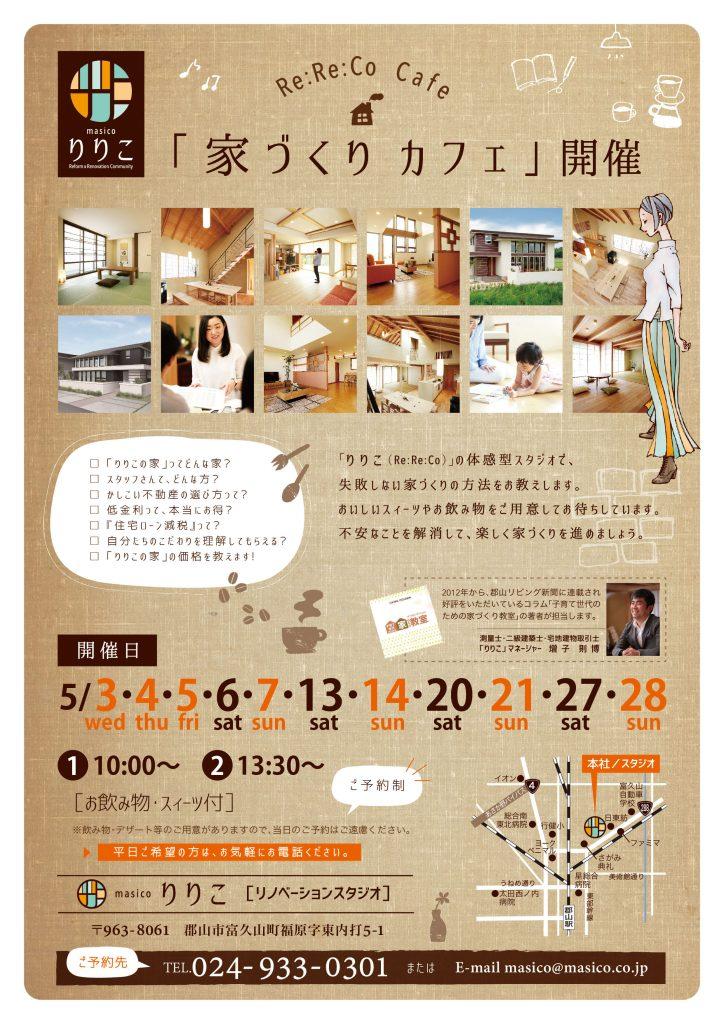 5月も家づくりカフェを開催!!