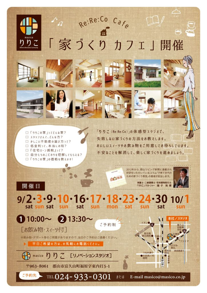 9月の家づくりカフェ