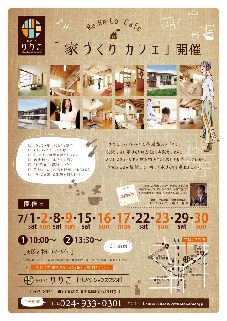 7月の家づくりカフェ