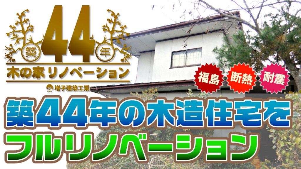 築44年リノベーションモデルハウス動画公開中!