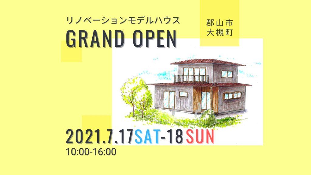リノベーションモデルハウス【グランドオープン】