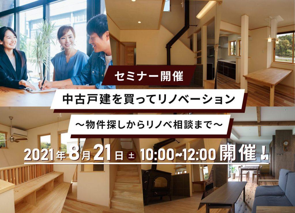 ★8月21日(土)10時~12時開催★中古戸建を買ってリノベーションセミナー