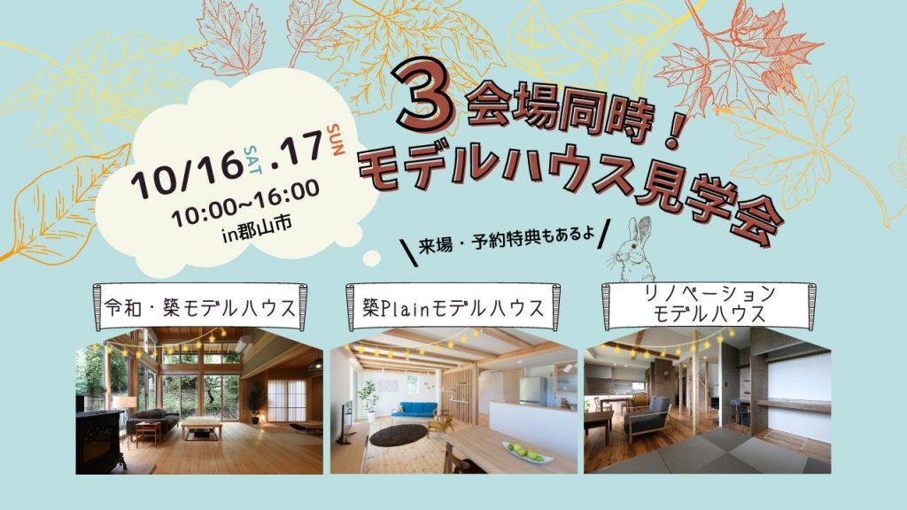 【46坪】心地よい光と風の二世帯住宅 完成見学会開催